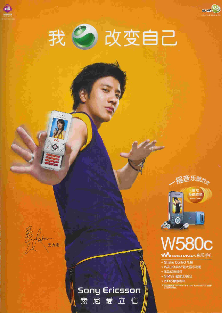 Lee Hom Sony ad